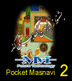 free M&M Pocket Masnavi 2 for windows mobile phone