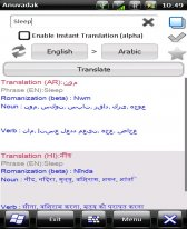 Anuvadak - Google Translator for Windows