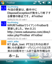 free Frother for windows mobile phone